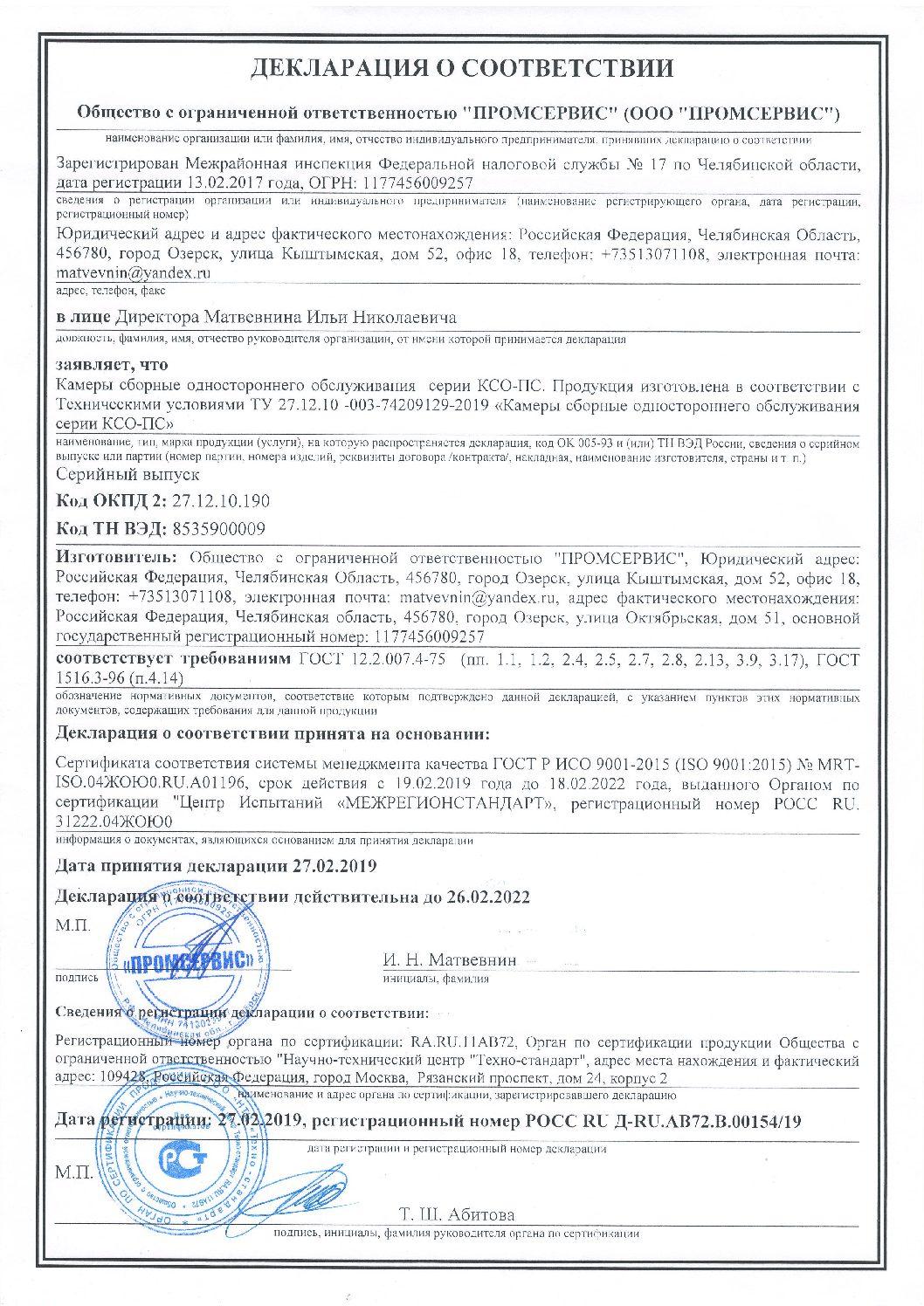 Декларация соответствия электрооборудования компании промсервис