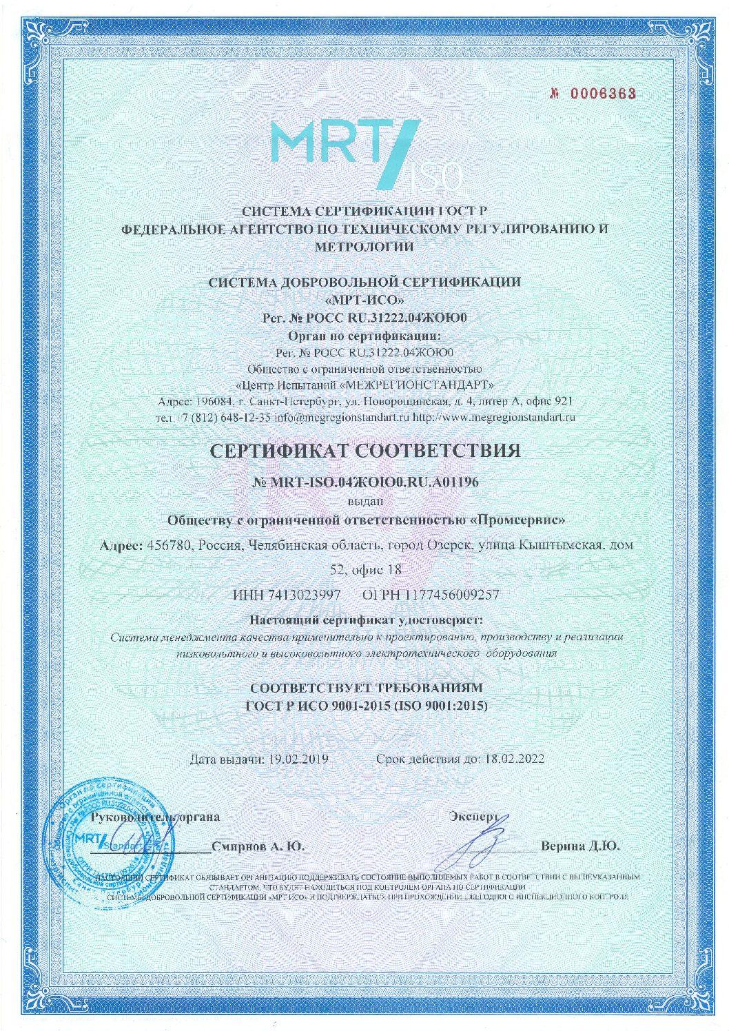 Сертификат соответствия оборудования ПРОМСЕРВИС