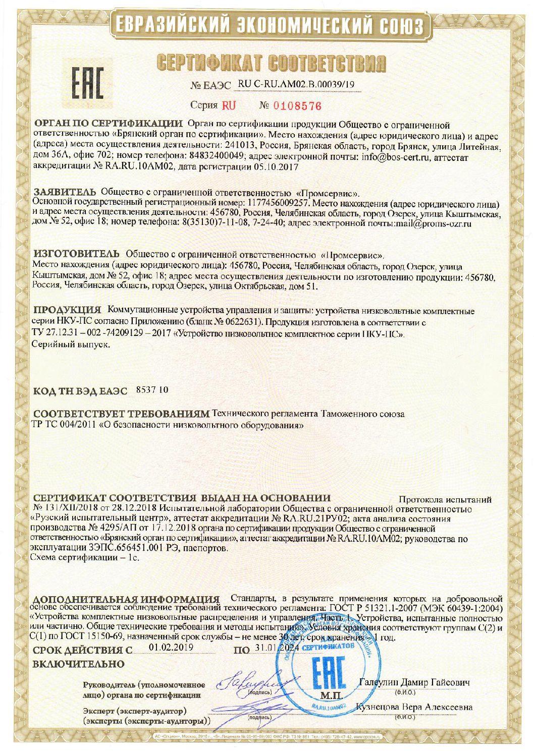 Сертификат соответствия (Евразийский экономический союз)
