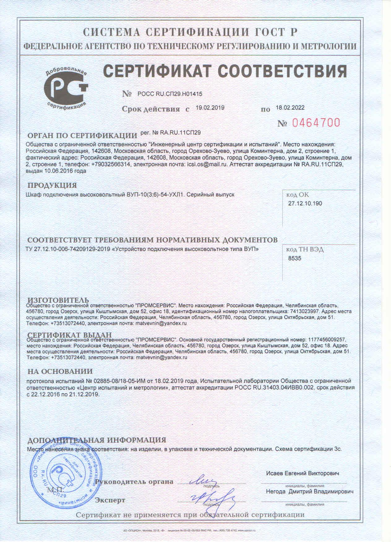 Сертификат соответствия (ГОСТ)