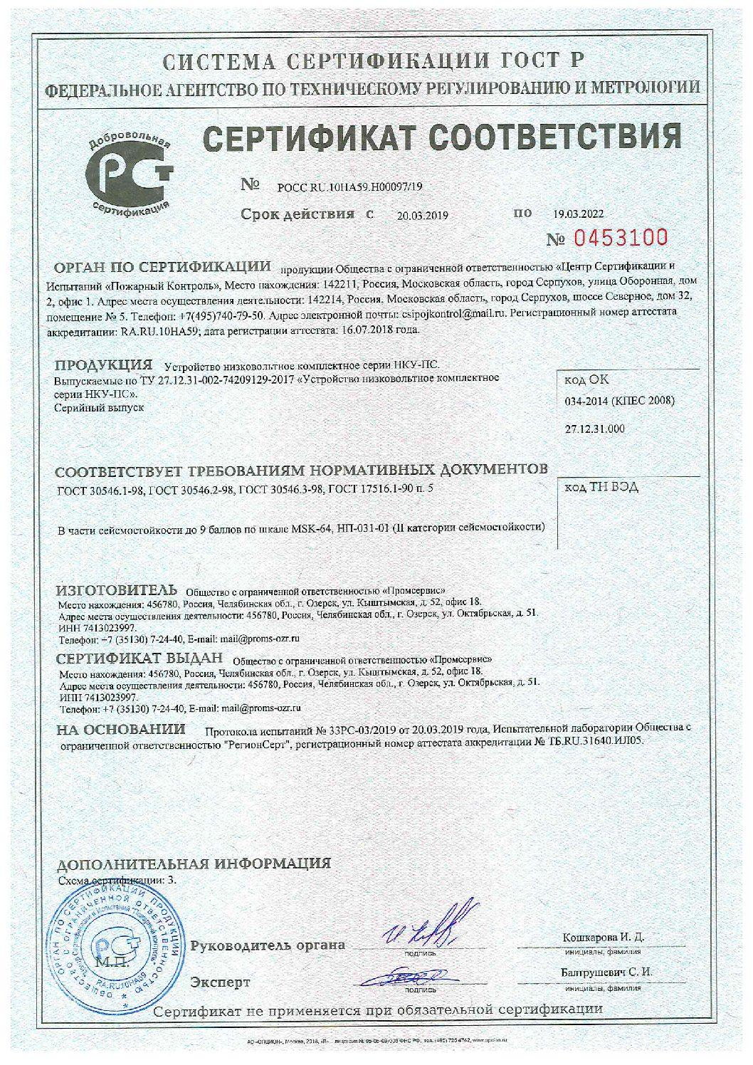 Сертификат на сейсмостойкость