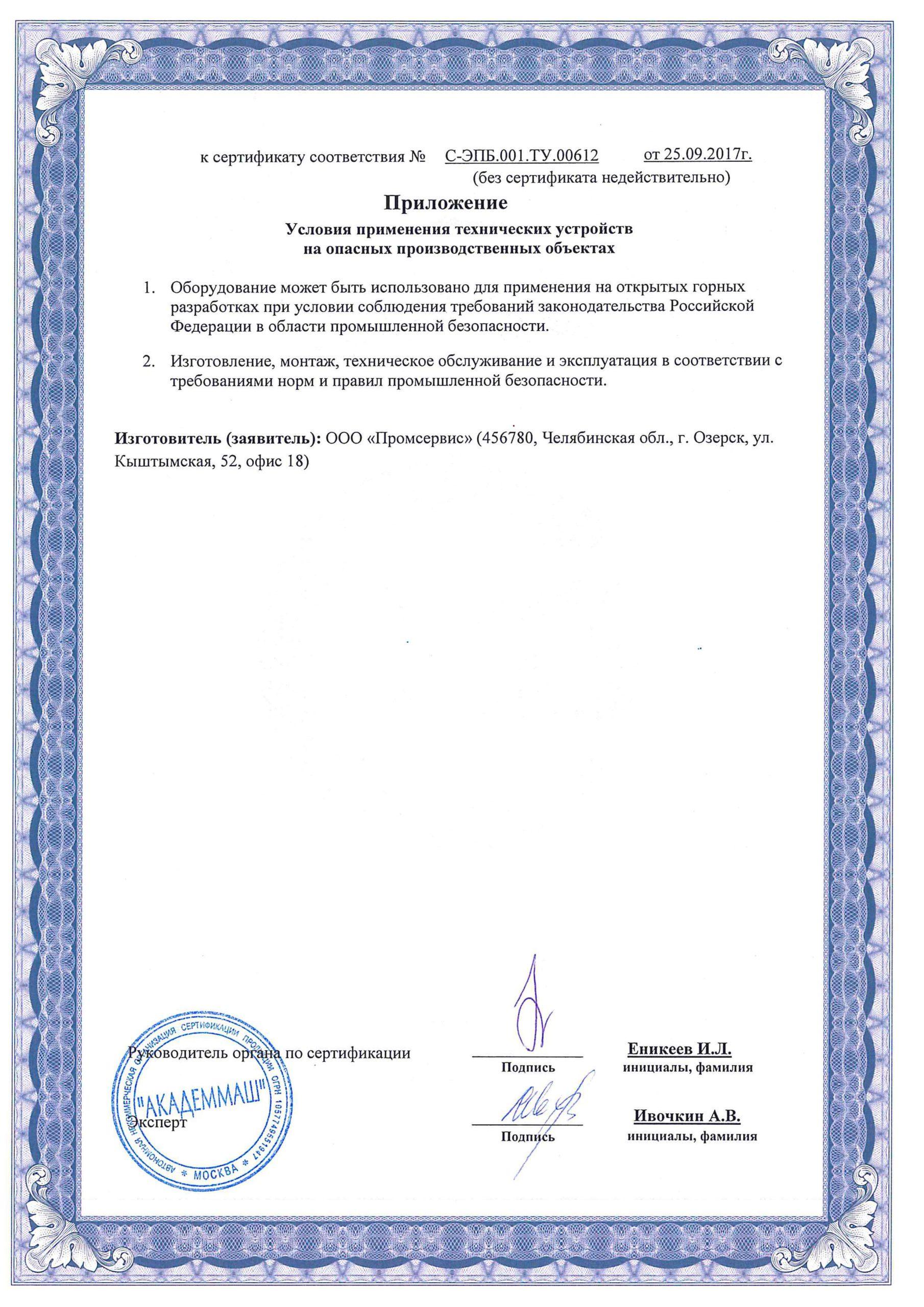 Сертификат промышленной безопасности обратная сторона