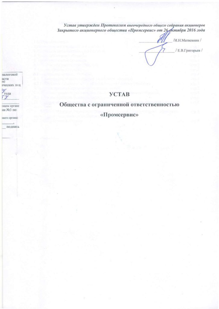 Устав ООО Промсервис
