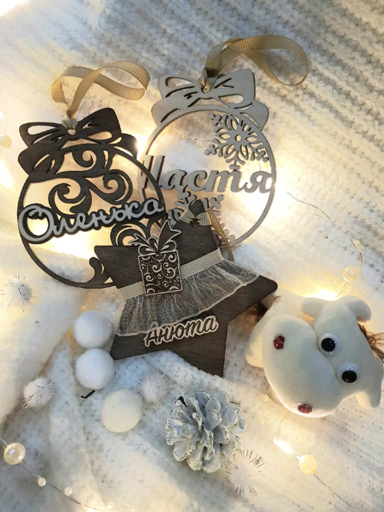 Новогодние ёлочные украшения с именами