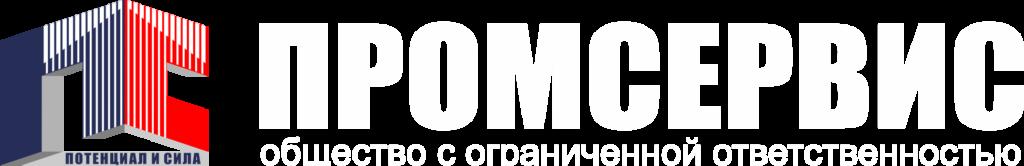 Шапка сайта ПРОМСЕРВИС